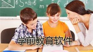 学前教育软件