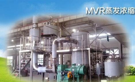 MVR蒸发器大全