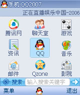 手机QQ2007截图1
