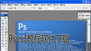 Pscs3教程软件下载