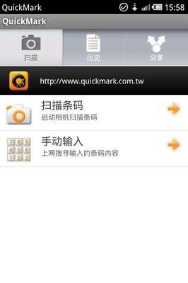 QuickMark 二维码扫描器 VGA截图1