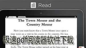 极速pdf阅读器软件下载