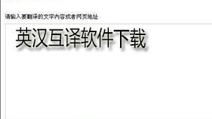 英汉互译软件下载