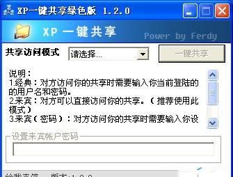 xp一键共享快速设置工具