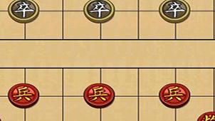 新中国象棋专题