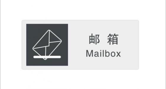 申请邮箱大全