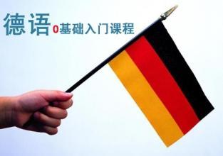 德语入门大全