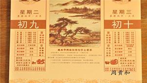 中国黄历专题