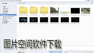图片空间软件下载
