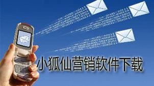 小狐仙营销软件下载