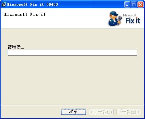 MicrosoftFixit50403.msi截图1