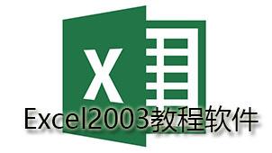 Excel2003教程软件