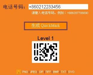 QuickMark 二维码扫描器截图1