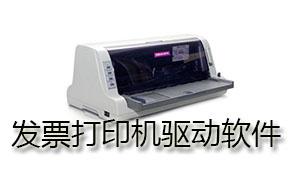 发票打印机驱动软件