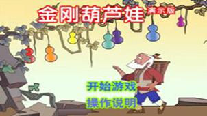 金刚葫芦娃演示版专题