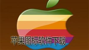 苹果图标软件下载