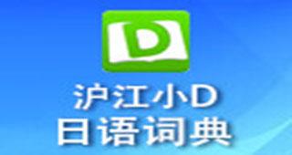 滬江小d日語詞典專題