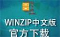 WinZip段首LOGO