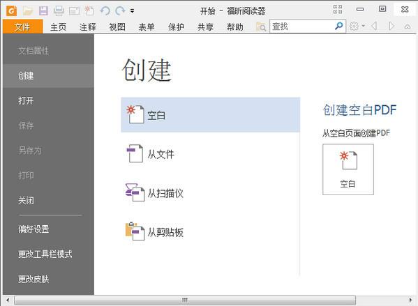 福昕PDF閱讀器(Foxit Reader)截圖2