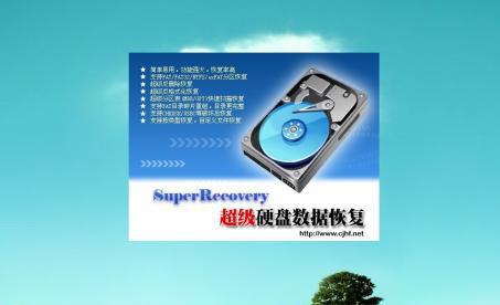 超级硬盘数据恢复软件大全