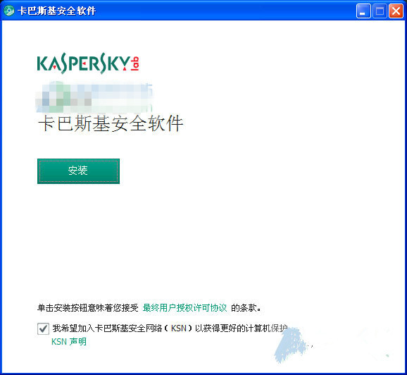 卡巴斯基反病毒軟件