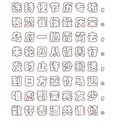 华文彩云字体截图