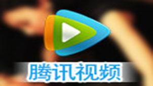 騰訊視頻官網專題