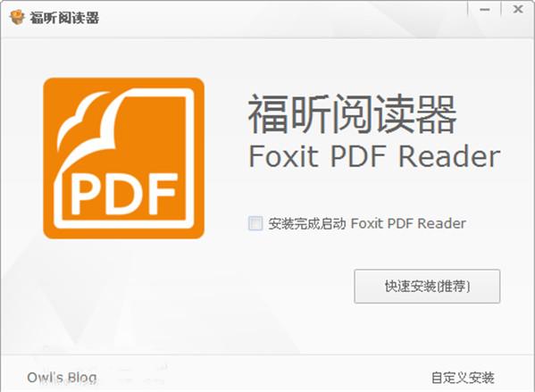 福昕PDF閱讀器(Foxit Reader)截圖3