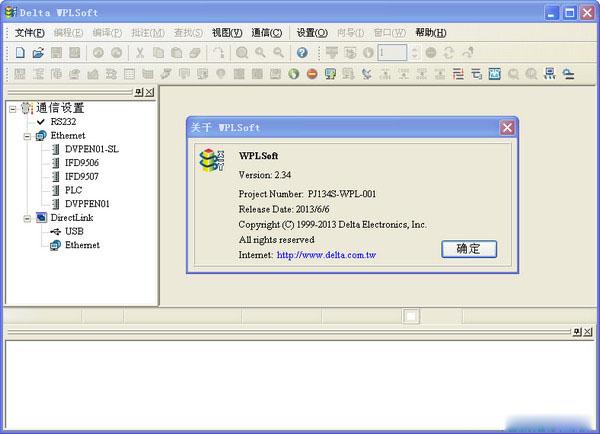 台达PLC编程软件截图