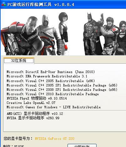 PC游戏运行库检测工具截图