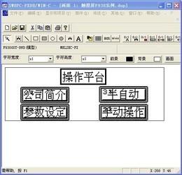 三菱PLC编程软件大全