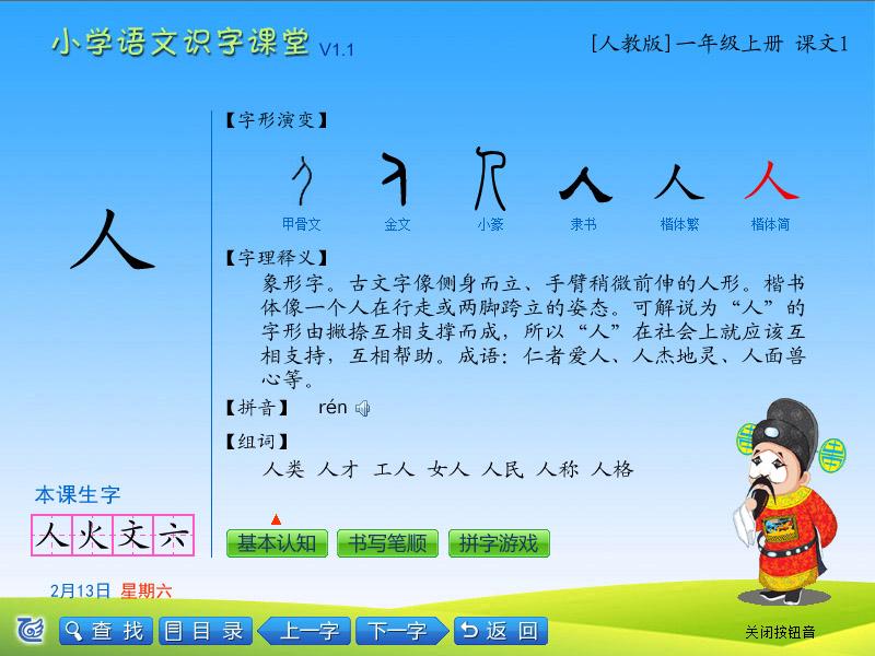 小学语文识字课堂截图1