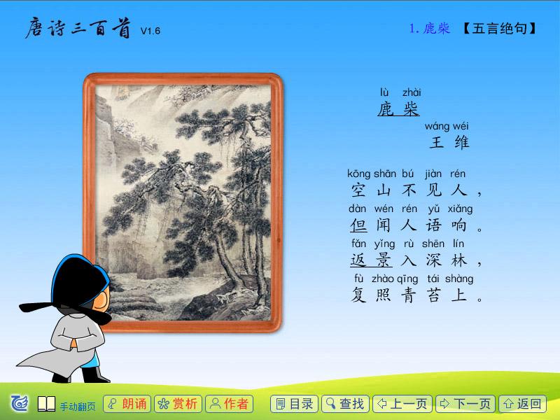 儿童唐诗三百首截图