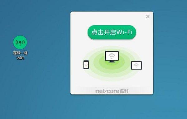 Netcore磊科随身wifi安装程序