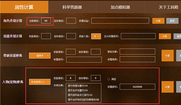梦幻西游计算器软件下载