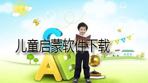 儿童启蒙软件下载