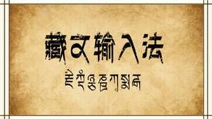 藏文输入法专区