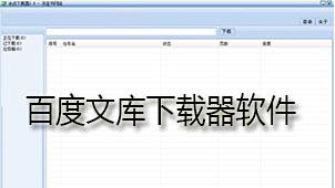百度文庫下載器軟件