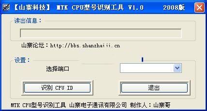 mtk手机cpu型号识别工具截图