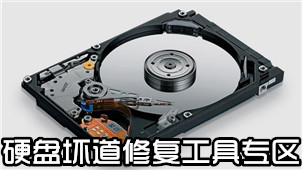 硬盘坏道修复工具专区
