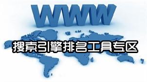搜索引擎排名工具专区