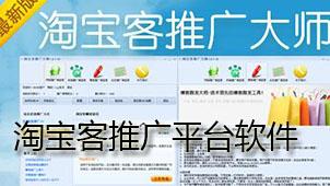 淘宝客推广平台软件下载