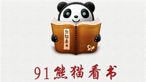 91熊猫看书专区