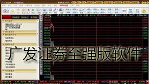广发证券至强版软件下载