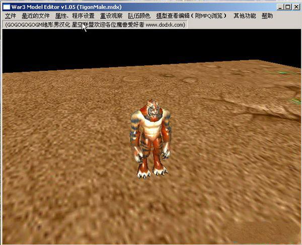 魔兽3模型编辑器War3ModelEditor截图