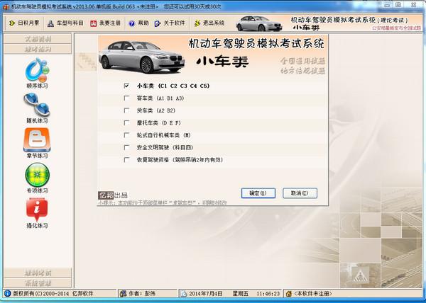 机动车驾照模拟考试系统