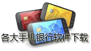 各大手机银行软件下载