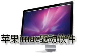 苹果imac驱动软件