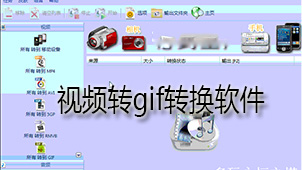 视频转gif转换软件下载