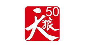 天狼50软件专区